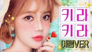 ENG 올로드샵+일본하울 살짝 여름 키라키라 메이크업 / Summer KIRA KIRA makeup