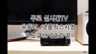 무료 실시간TV, 유튜브시청, 넷플릭스시청 그래고 일반…