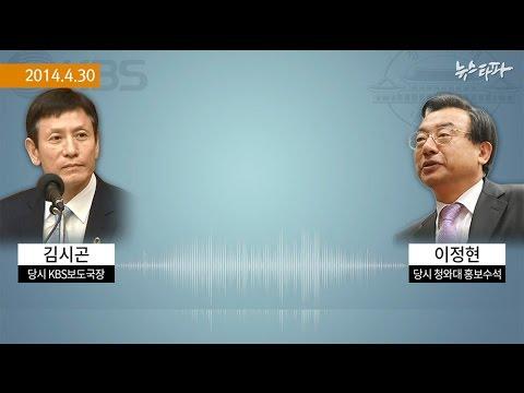 뉴스타파 - 이정현-김시곤 통화내용(전체)