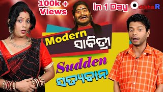 Comedy Bazaar   Modern Sabitri - Sudden SatyaBaan   Pragyan Khatua   Episode - 40  New Odia Comedy
