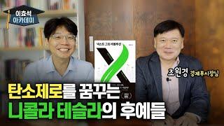 이효석의 북카페 #8 - 탄소제로를 꿈꾸는 니콜라 테슬…