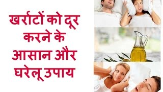 खर्राटों को दूर करने के आसान और घरेलू उपाय  Home Remedies to Cure Snoring Problem