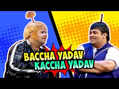 Baccha Yadav & Kaccha Yadav | Funny Videos Back to Back | The Kapil Sharma Show