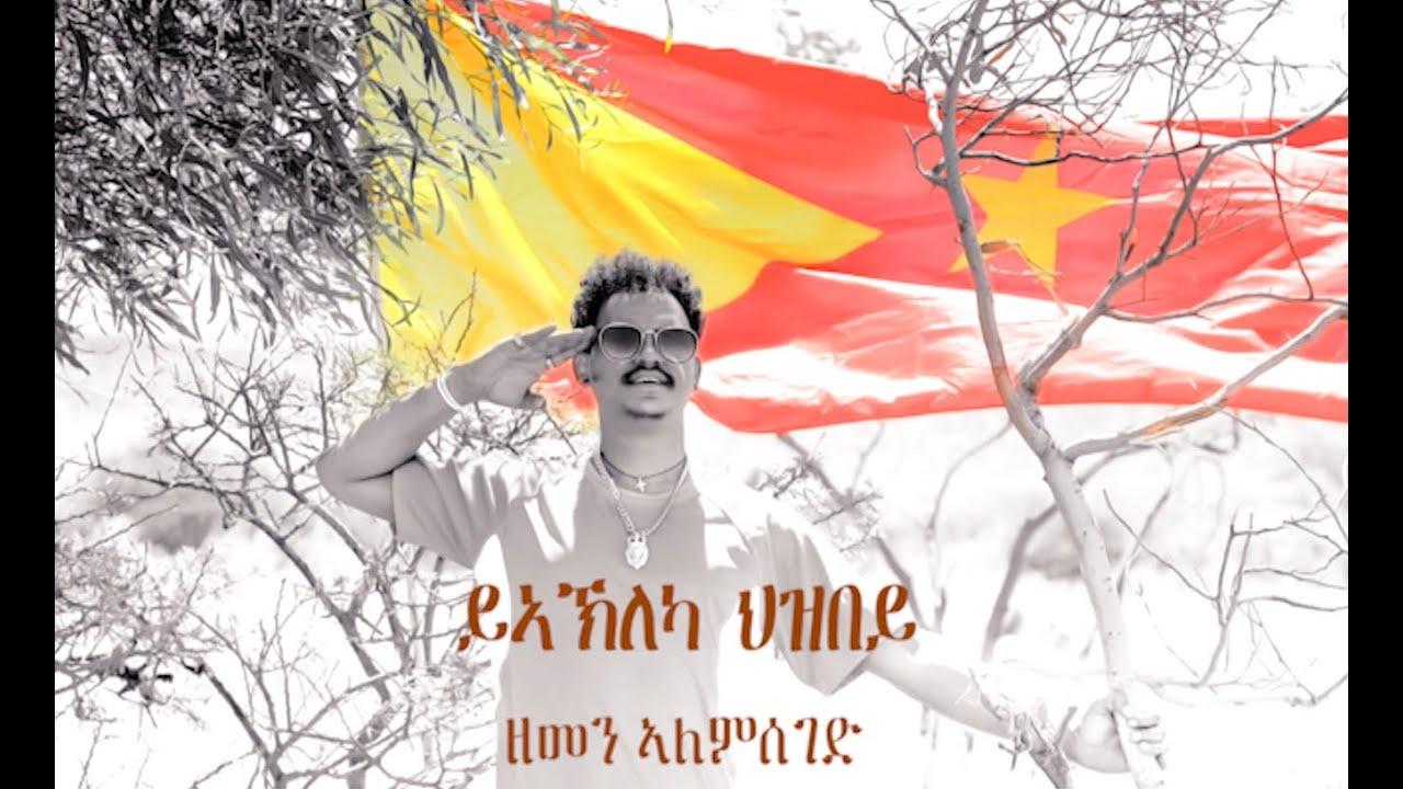 Zemen Alemseged - Yakleka Hzbey ( ይኣኽለካ ህዝበይ) New Tigrigna Music 2020