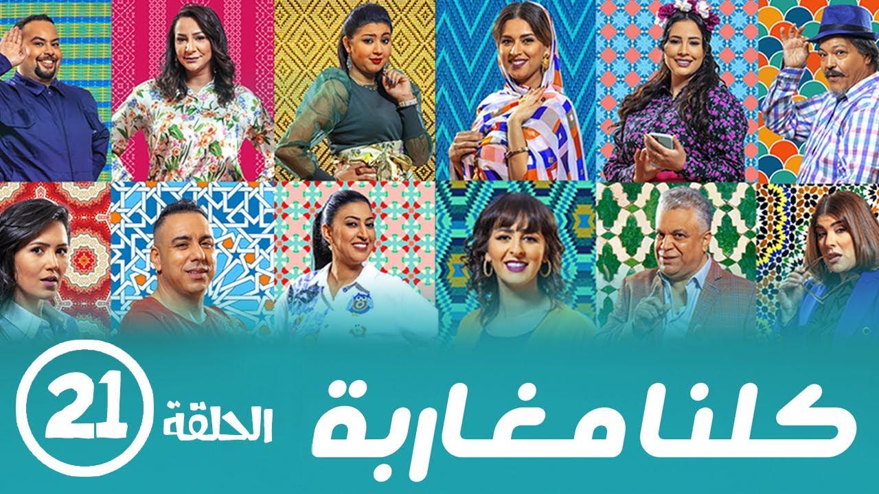 برامج رمضان - كلنا مغاربة  : الحلقة الحادية والعشرون