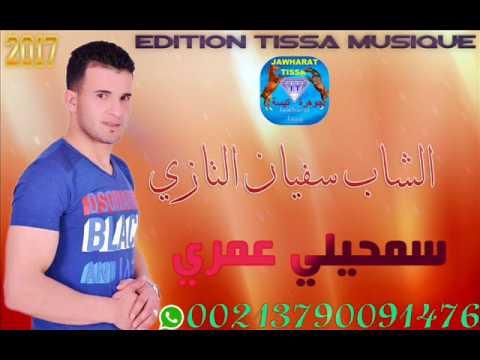 soufian tazi2017_ samhili 3omri _الشاب سفيان التازي سمحيلي عمري