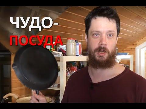 Чудо-посуда!!