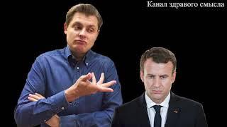 Е. Понасенков о беспорядках в Париже, об истинных предпочтениях Макрона и о Путине