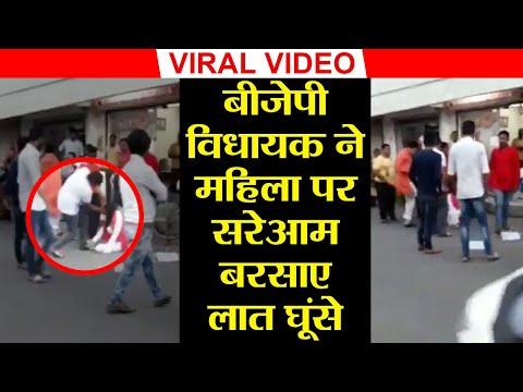 BJP MLA Balram Thawani ने Woman पर सरेआम लात घूंसे बरसाए, VIRAL VIDEO | वनइंडिया हिंदी