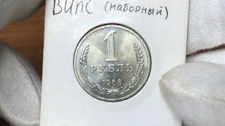 Лот 1 рубль 1968 BUNC