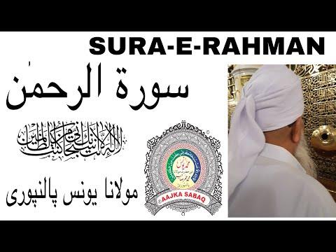 سورة الرحمٰن. SURA-E-RAHMAN. MOLANA YUNUS PALANPURI
