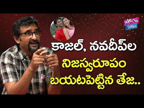 కాజల్, నవదీప్ ల నిజస్వరూపం చెప్పిన తేజ | Director Teja About Kajal Aggrwal, Navdeep | YOYO Cine
