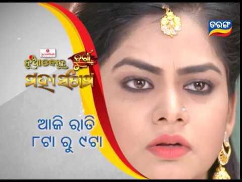 Mahasangam - Nua Bohu & Durga | 20 Jan 2018 | Promo | Odia Serial - TarangTV