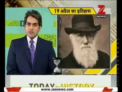 DNA: Today in history, 19 April 2017