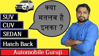 Category Of Cars-AUTOMOBILE GURUJI