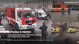 3 АПРЕЛЯ 2017 САНКТ-ПЕТЕРБУРГ , ТЕРАКТ В МЕТРО , РЕАКЦИЯ ПУТИНА