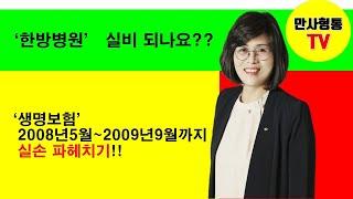 #22. '한방병원' 실비보상이 되나요?…