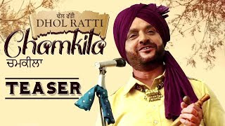 Chamkila Song Teaser | Surjit Bhullar | Dhol Ratti | New Punjabi Song 2018 | 20th July