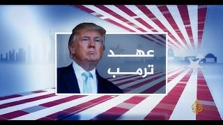 أميركا في عهد ترمب.. نافذة من واشنطن (17-02-2017)