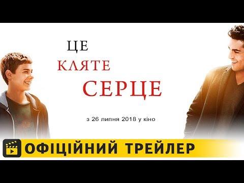трейлер Це кляте серце (2018) українською