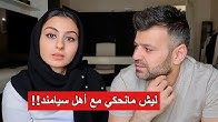 حبنا صار اقل بعد الزواج😔!! اسرار مابتعرفوها عنا    سيامند و شهد