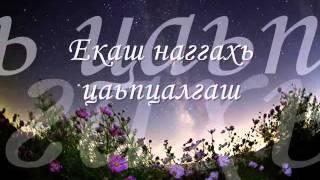 Красивый чеченский стих