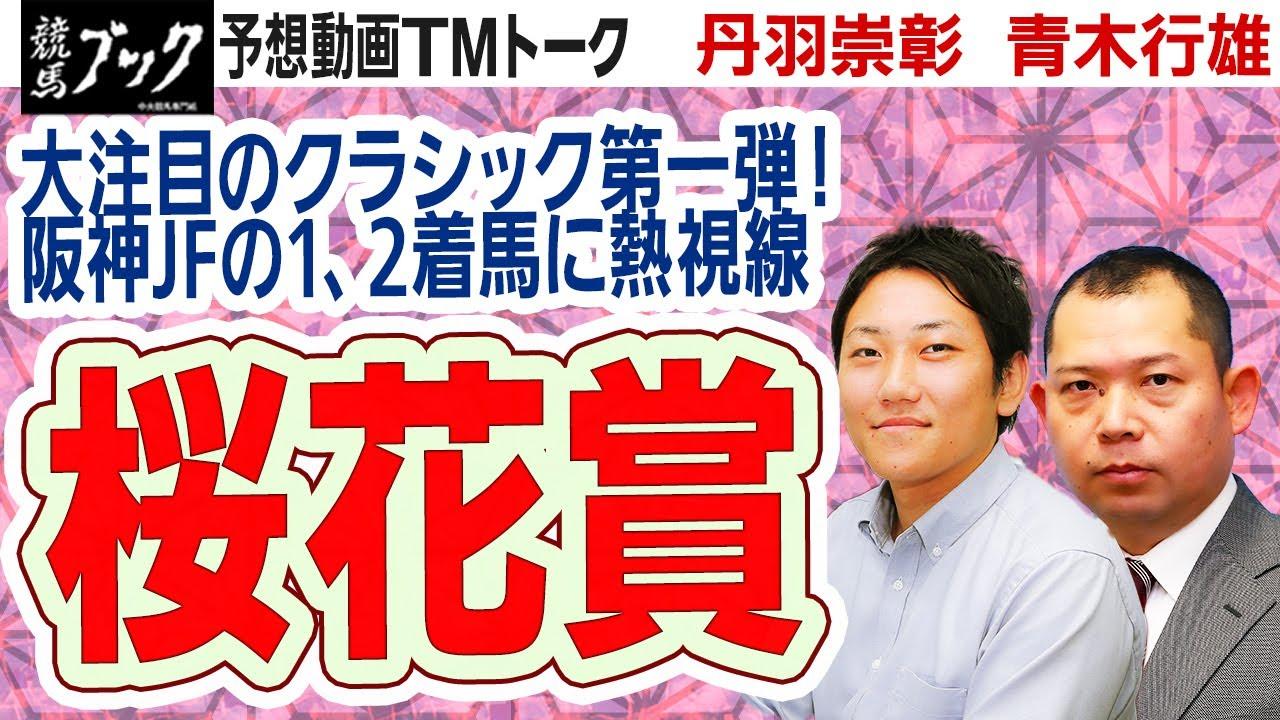 【競馬ブック】桜花賞 2021 予想【TMトーク】(栗東)