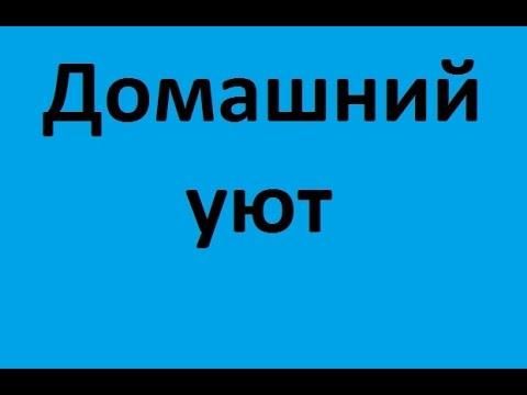 Домашний уют Семейный отдых на берегу Десны недорого Снять коттедж для всей семьи под Киевом
