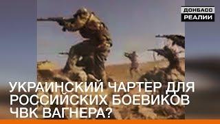 Украинский чартер для российских боевиков ЧВК Вагнера? | Донбасc Реалии