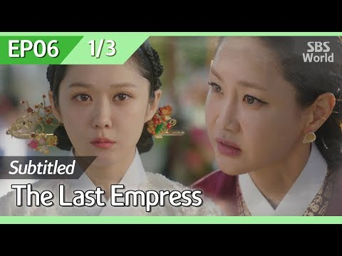 [CC/FULL] The Last Empress EP06 (1/3) | 황후의품격