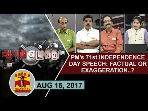 (15/08/2017)Ayutha Ezhuthu : PM Modi's 71st Independence Day Speech - Factual or Exaggeration?