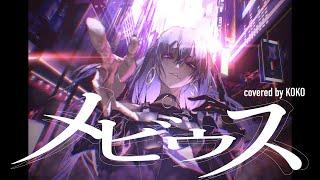 【歌ってみた】メビウス / covered by 幸祜