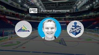Прогноз Алексея Бадюкова: «Салават Юлаев» — «Адмирал»