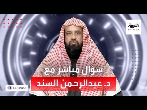 الدكتور عبدالرحمن السند يكشف لـ-سؤال مباشر- علاقة الإخوان بجهاز -الأمر بالمعروف-