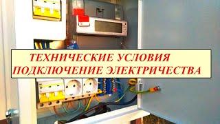 полный обзор выполнения технических условий подключения электричества  ЭЛЕКТРИК КРАСНОДАР
