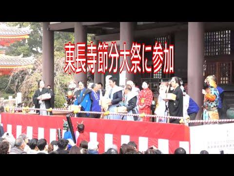 福岡市長高島宗一郎 東長寺節分大祭に参加しました