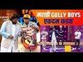 मराठी Gully Boy   Ekdum Kadak   Adarsh Shinde   Colors Marathi