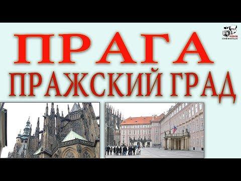 Пражский град. Город в Праге. Собор Святого Вита. Рассказ о достопримечательности города.
