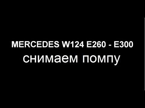 Mercedes Benz W124 E260. Помпа мотора M103.