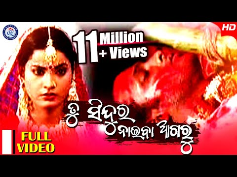 Sindura Naiba Agaru | Superhit Modern Odia Song | Kumar Bapi | Pabitra Entertainment