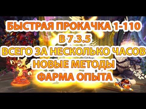 БЫСТРАЯ ПРОКАЧКА 1-110 В 7.3.5 ВСЕГО ЗА НЕСКОЛЬКО ЧАСОВ, НОВЫЕ МЕТОДЫ ФАРМА ОПЫТА