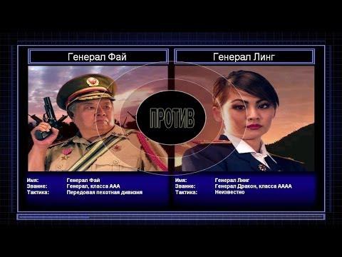 Прохождение C&C Generals Zero Hour Поединок 8: Финал. Генерал Пехоты против Генерала Психички