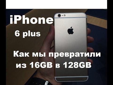 iPhone 6+ превратили из 16GB в 128GB и получилось еще дешевле // Alles Asia