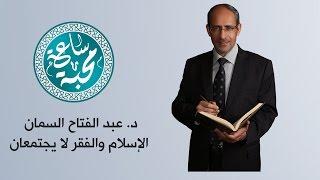 د. عبد الفتاح السمان - الإسلام والفقر لا يجتمعان