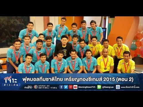 เจาะข่าวเด่น ฟุตบอลทีมชาติไทย เหรียญทองซีเกมส์ 2015 ตอน2 (18 มิ.ย.58)