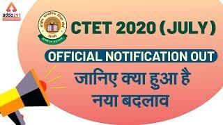CTET Official Notification 2020 - CTET 2020 Exam Date & Application Form!