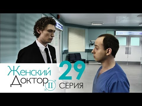 Женский доктор - 2. Сериал. Серия 29. Dr. Baby Dust 2. Episode 29.