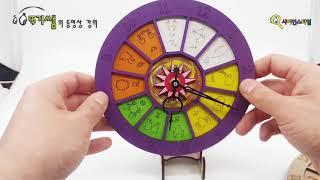[사이언스타임] 황도12궁 별자리 시계 만들기