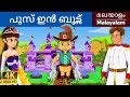 Puss in Boots in Malayalam - Fairy Tales in Malayalam - Malayalam Story-4K UHD-Malayalam Fairy Tales