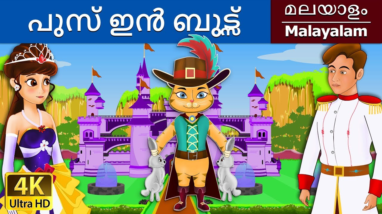 Download പുസ് ഇൻ ബുട്സ് | Puss in Boots in Malayalam | Fairy Tales in Malayalam | Malayalam Fairy Tales